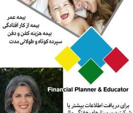 Bita Hamidi – Financial Planning & Education