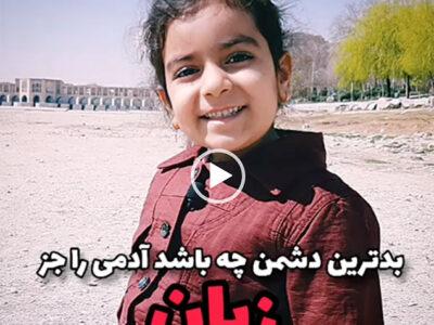 دختربچه اصفهانی که شعر می خونه