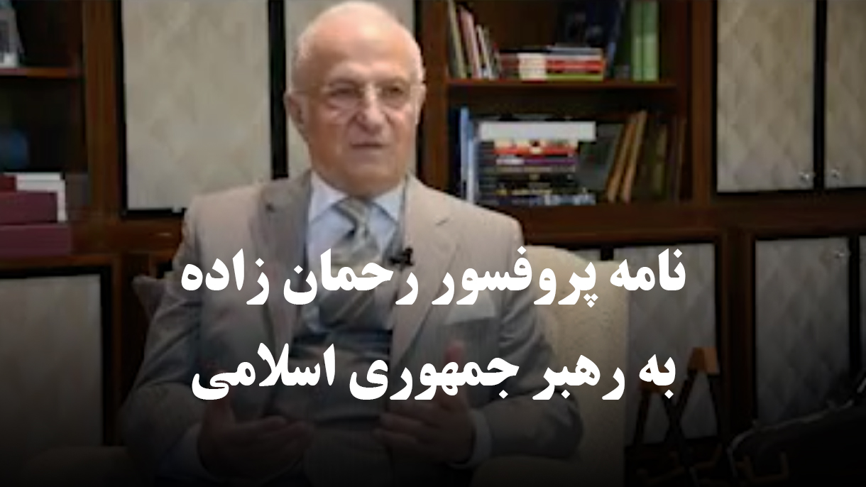 نامه پروفسور رحمان زاده به علی خامنه ای
