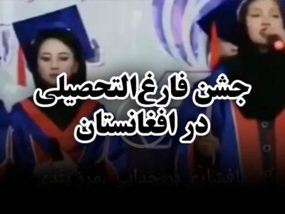جشن فارغ التحصیلی در افغانستان