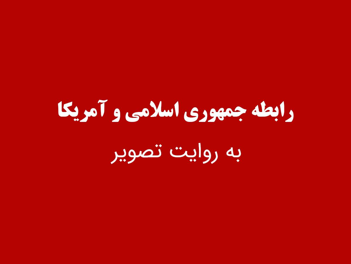رابطه جمهوری اسلامی و آمریکا