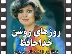 مرجان خواننده