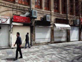 تعطیلی تهران