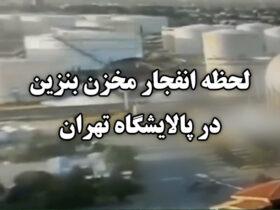 انفجار پالایشگاه تهران