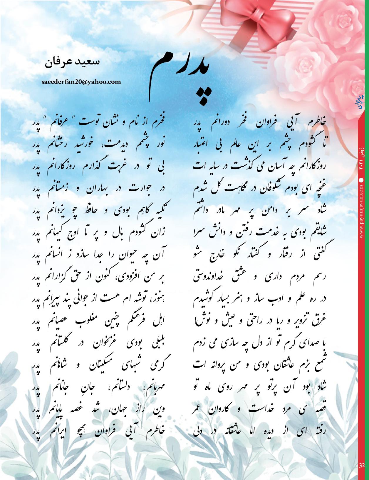سعید عرفان شعر پدرم