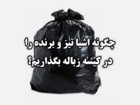 چگونه اشیا تیز و برنده را در کیسه زباله بگذاریم؟