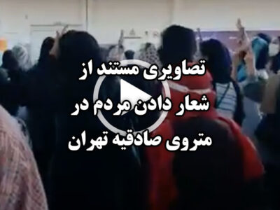 شعار دادن مردم در متروی صادقیه تهران