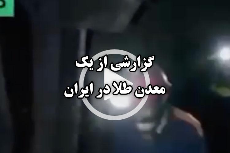 معدن طلا در ایران