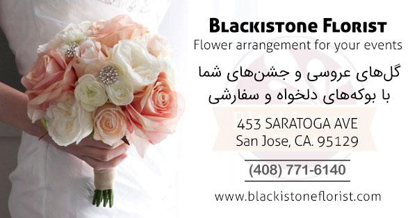 blackistone florist san jose