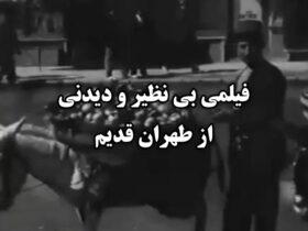 فیلمی بی نظیر و دیدنی از طهران قدیم