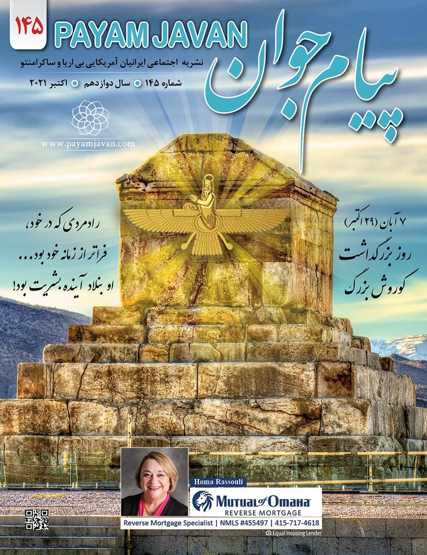 payam javan magazine