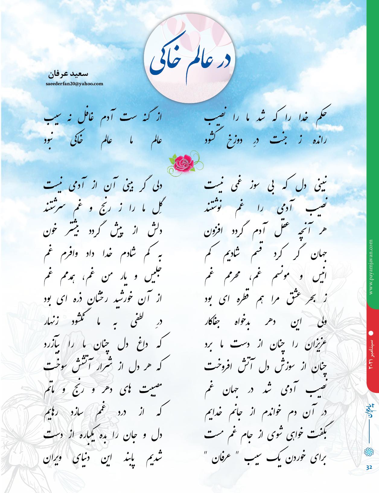 سعید عرفان